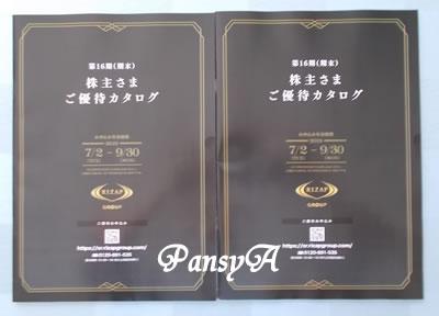 RIZAPグループ(株)〔2928〕より「株主さま・ご優待カタログ」2名義分が届きました。-1