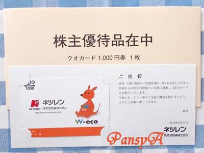高周波熱錬(株)〔5976〕より株主優待のクオカード(1000円分)が到着しました。