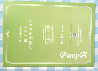 堀田丸正(株)〔8105〕より「株主さま・ご優待カタログ」が届きました。