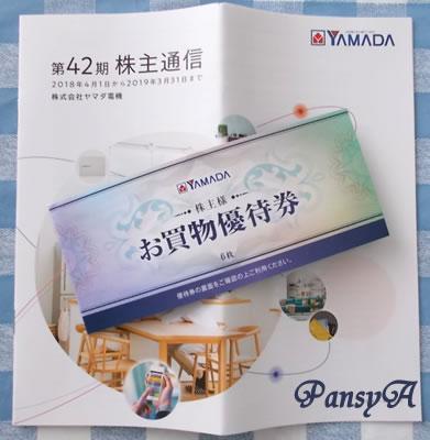 (株)ヤマダ電機〔9831〕より、株主優待の「お買物優待券」(3000円分)が届きました。