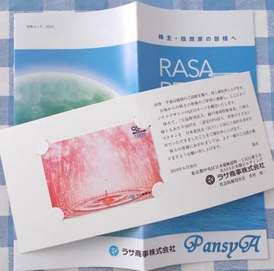 ラサ商事(株)〔3023〕より株主優待のオリジナルQUOカード(1000円相当)が届きました。〈私は、継続保有1年以上です。〉