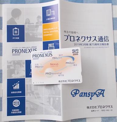 (株)プロネクサス〔7893〕〔7893〕より株主優待続のQUOカード(2000円分)が届きました。(私は、継続保有5年以上です。)