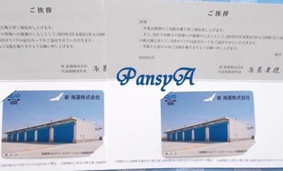 東海運(株)〔9380〕より株主優待のオリジナルQUOカード2名義分(500円分×2)が届きました。