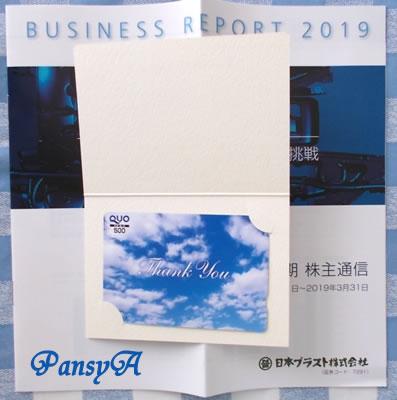(株)日本プラスト〔7291〕より株主優待のQUOカード(500円分)が到着しました。