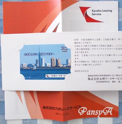 (株)九州リースサービス〔8596〕より株主優待のQUOカード(1000円分)が到着しました。