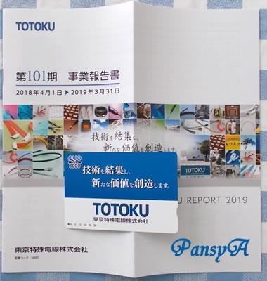 東京特殊電線(株)〔5807〕より株主優待のQUOカード(3000円分)が到着しました。