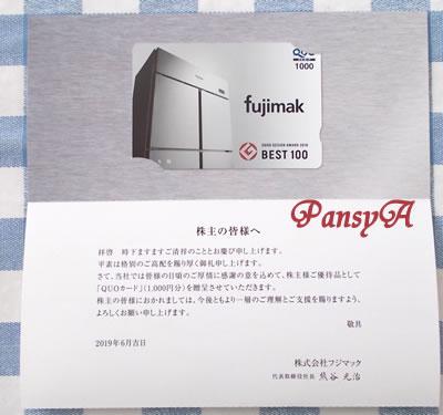 (株)フジマック〔5965〕より株主優待のQUOカード(1000円分)が到着しました。