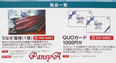 (株)ヨンキュウ〔9955〕より選択した株主優待「西日本養鰻のうなぎ蒲焼(一尾)200g」が到着しました。-2