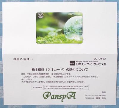 日本モーゲージサービス(株)〔7192〕より株主優待のQUOカード(3000円分)が到着しました。