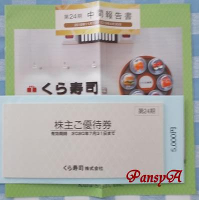 くら寿司(株)〔2695〕より「株主ご優待券」(5000円分)が届きました。