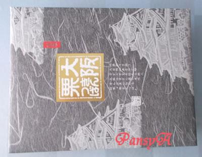(株)Cominix〔3173〕より「株主様ご優待カタログ」から選択した「大阪 栗きんつば12個入り」が届きました。大阪城のデザインの包装紙に包まれています。-1