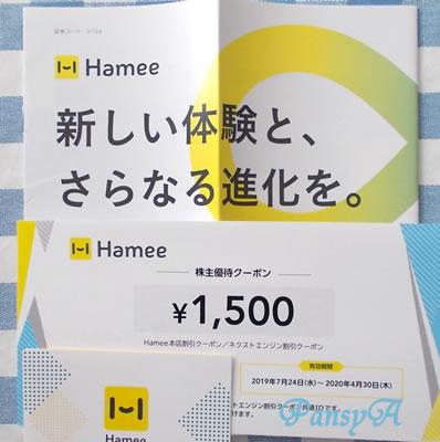 Hamee(株)〔3134〕より株主優待の「1,500円分のクーポン」(ストラップヤHamee本店で利用可能)が届きました。