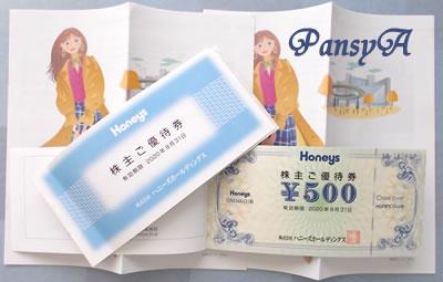 (株)ハニーズ〔2792〕より「株主ご優待券」3000円分×2名義分が届きました。