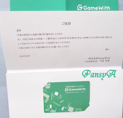 (株)GameWith〔6552〕より株主優待のQUOカード1000円分が到着しました。