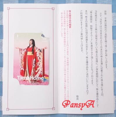 タマホーム(株)〔1419〕より株主優待のQUOカード(500円分)が到着しました。