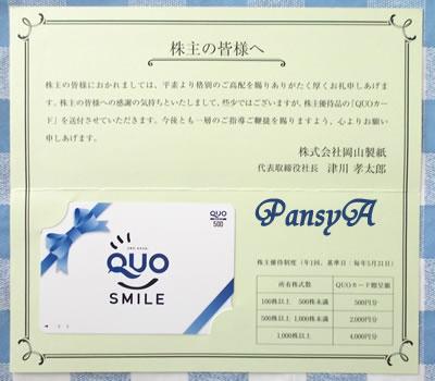 (株)岡山製紙〔3892〕より株主優待のQUOカード(500円分)が到着しました。