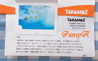 高松機械工業(株)〔6155〕より「アンケートのお礼のクオカード」(500円分)が到着しました。