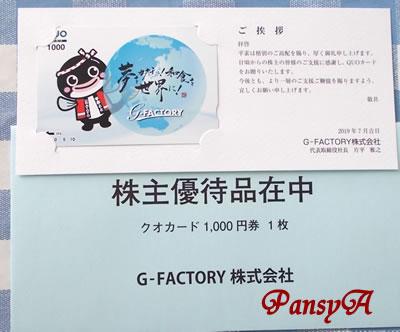 G-FACTORY(株)〔3474〕より株主優待のQUOカード1000円分が到着しました。