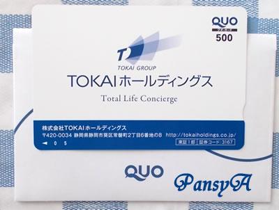 (株)TOKAIホールディングス〔3167〕より「株主優待制度のご案内」5コースから選択したQUOカード500円分が到着しました。