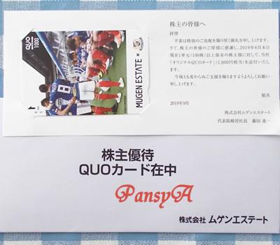 (株)ムゲンエステート〔3299〕より株主優待のQUOカード(1000円分)が到着しました。