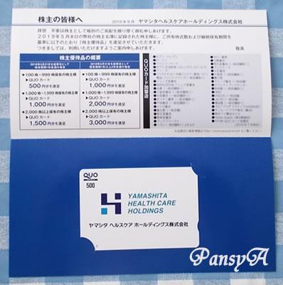 ヤマシタヘルスケアホールディングス(株)〔9265〕より株主優待のQUOカード(500円分)が到着しました。