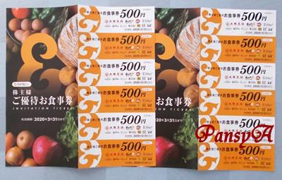 イートアンド(株)(大阪王将)〔2882〕より、5品から選択した株主優待「3,000円相当のお食事券」2名義分が届きました。