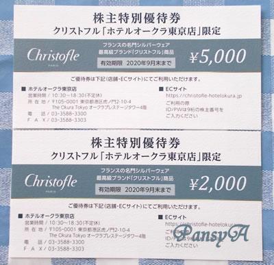 Oakキャピタル(株)〔3113〕より、フランスの銀製品「クリストフル」のクーポン券5000円&2000円(2名義分)が届きました。