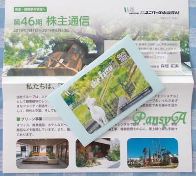 (株)ユニバーサル園芸社〔6061〕より株主優待のQUOカード(2000円分)が到着しました。