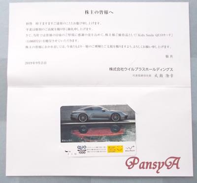 (株)ウイルプラスホールディングス〔3538〕より株主優待のQUOカード(1000円分)が到着しました。