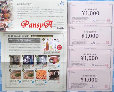 (株)ジェイグループホールディングス〔3063〕より「株主優待御食事券」4000円分(代替商品と交換も可)が届きました。