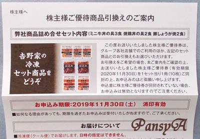 (株)吉野家ホールディングス〔9861〕より「株主様ご優待券」3000円分(商品との交換も可)が届きました。-2