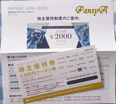 (株)バロックジャパンリミテッド〔3548〕より株主優待の「2000円のクーポン」が届きました。店舗及び通販サイトで利用可です。