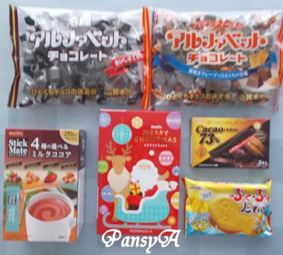 名糖産業(株)〔2207〕より株主優待が届きました。今年も、名糖産業(meito) メイトークリスマスチョコレートについて、報告します。-1