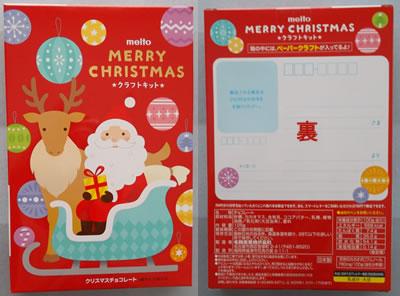 名糖産業(株)〔2207〕より株主優待が届きました。今年も、名糖産業(meito) メイトークリスマスチョコレートについて、報告します。-2