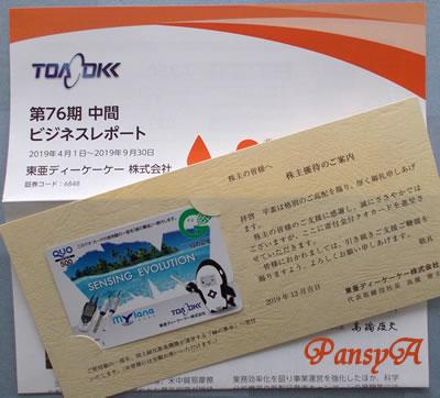東亜ディーケーケー(株)〔6848〕より株主優待の「(緑の募金)寄付金付クオカード」500円分が届きました。