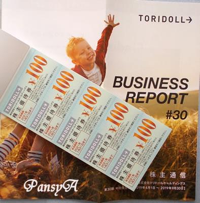 (株)トリドールホールディングス(丸亀製麺)〔3397〕より「株主優待券」4000円分が到着しました。