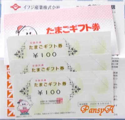 イフジ産業(株)〔2924〕より株主優待の「たまごギフト券」(300円分)が届きました。