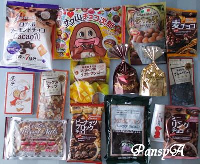 先日、正栄食品工業(株)〔8079〕より株主優待の「プルーン・ナッツ・チョコレート等のお菓子の詰め合わせ」が届きました。