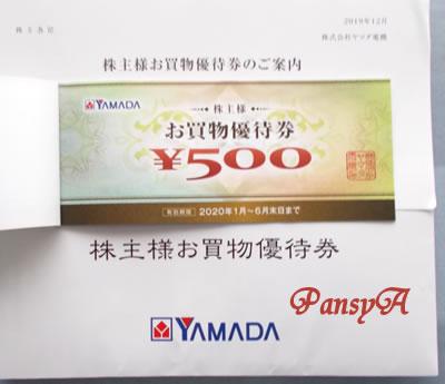 (株)ヤマダ電機〔9831〕より、株主優待の「お買物優待券」(2500円分)が届きました。