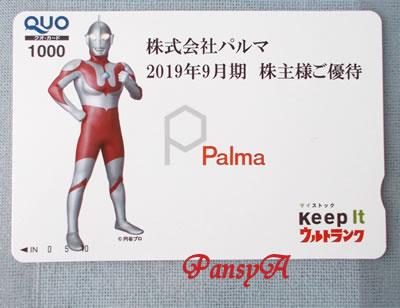 (株)パルマ〔3461〕より株主優待のQUOカード(1000円分)が到着しました。