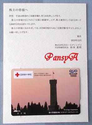 (株)CEホールディングス〔4320〕より株主優待のQUOカード(1000円分)が到着しました。