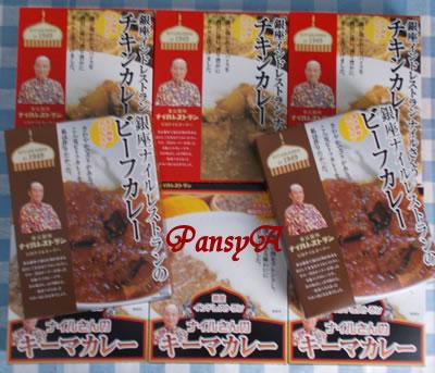 日本管財(株)〔9728〕の株主優待「3000円相当のギフトカタログ」(3年以上継続保有の株主様向け)から選択した「銀座ナイルレストラン・レトルトカレーセット」が届きました。