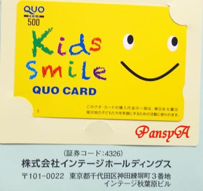 (株)インテージホールディングス〔4326〕より株主優待のQUOカード(500円分)が到着しました。