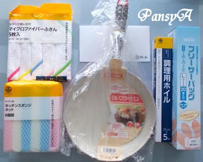 綿半ホールディングス(株)〔3199〕より、①~⑧の中から選択した商品「PBキッチン用品詰合せ」が届きました。