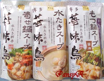 (株)はせがわ〔8230〕より、選択した「博多華味鶏」3種のスープが届きました。「株主優待カタログギフト」合計8点の中より希望の商品を1つ選びました。