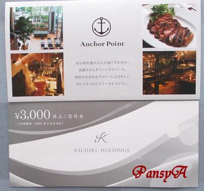 (株)きちり〔3082〕より「株主ご優待券」(3000円分)が到着しました。