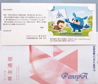 日本フィルコン(株)〔5942〕より株主優待のQUOカード(500円分)が到着しました。