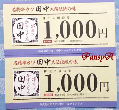 (株)串カツ田中ホールディングス〔3547〕より「株主ご優待券」2000円分が到着しました。