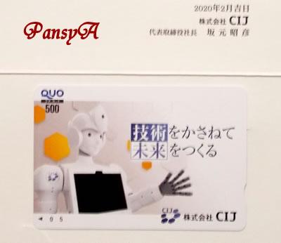 (株)CIJ〔4826〕より株主優待のオリジナルクオカード(500円分)が到着しました。