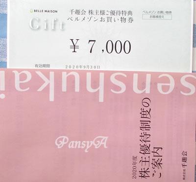 (株)千趣会(ベルメゾン)〔8165〕より株主優待の「ベルメゾンお買い物券7000円分が届きました。